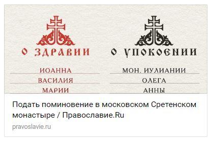 Заказать требы в Сретенском монастыре