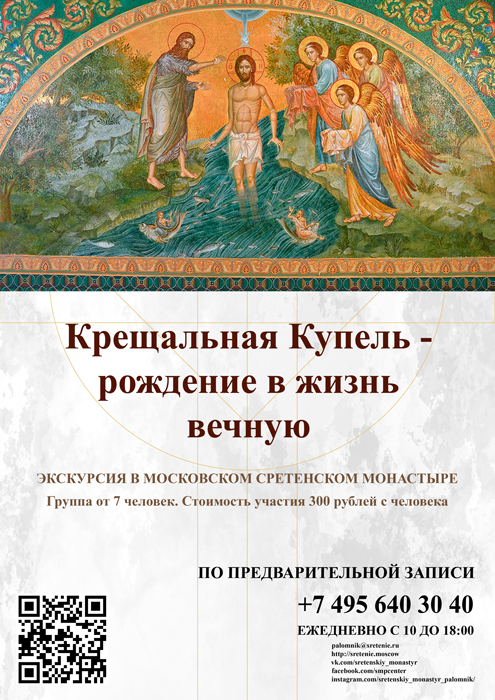 http://sretenie.moscow/kreshalnaya-kupel/